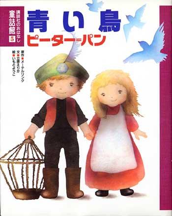 儿童 童话 阳子/2、《青鸟·彼得潘》